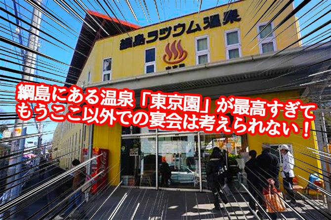 綱島にある温泉「東京園」が最高すぎてもうここ以外での宴会は考えられない!