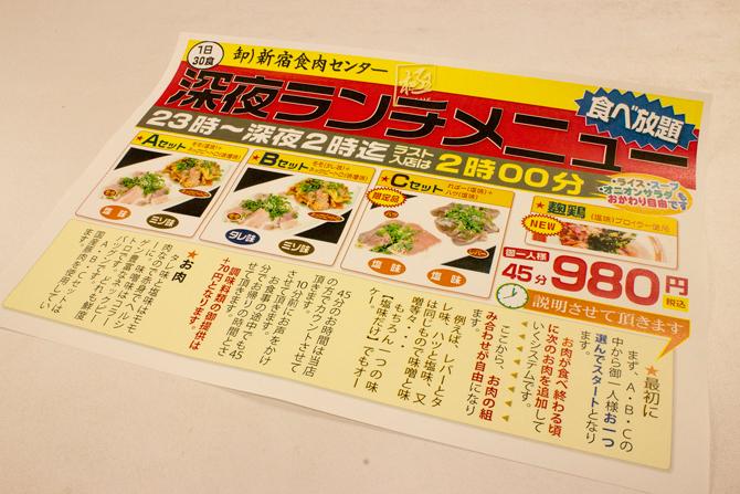 新宿 焼肉 食べ放題