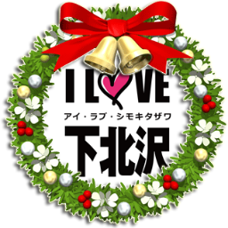 二人の仲をより親密にする下北沢クリスマスデート ぐるなび みんなのごはん