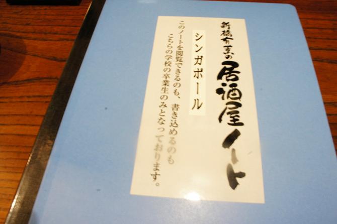 新橋居酒屋「高校よせがきノート」が増え続けている理由はお客様のたった一言がキッカケでした