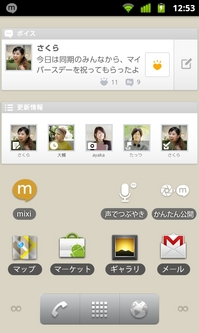 home_widget_cap.jpg