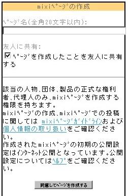 mobile_sakusei.jpg