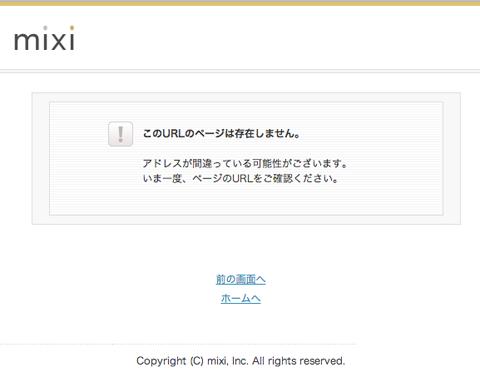 mixi.jp 404 error