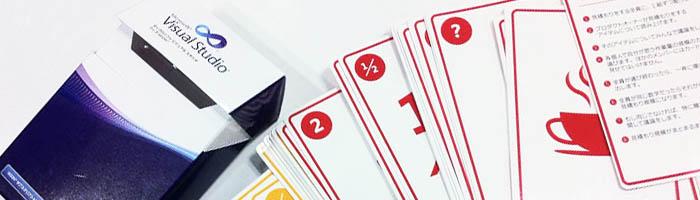 こちらは、日本マイクロソフト株式会社さんが作成されたPlanning Poker. Mountain Goat社のライセンス表記も箱の裏にあります。技術系イベントで弊社エンジニアがいただいてきたものです。いいでしょう!