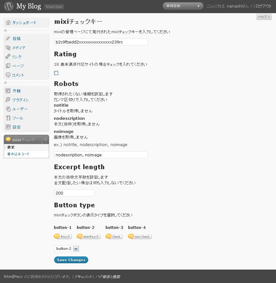 mixi-check-for-wordpress-thumbnail