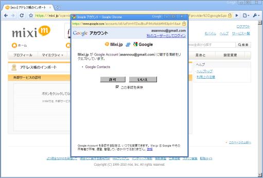 OAuthの認可画面