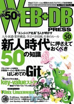 Vol.50表紙