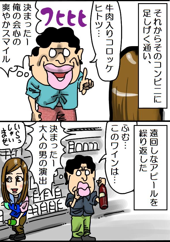 画像 キモオタ